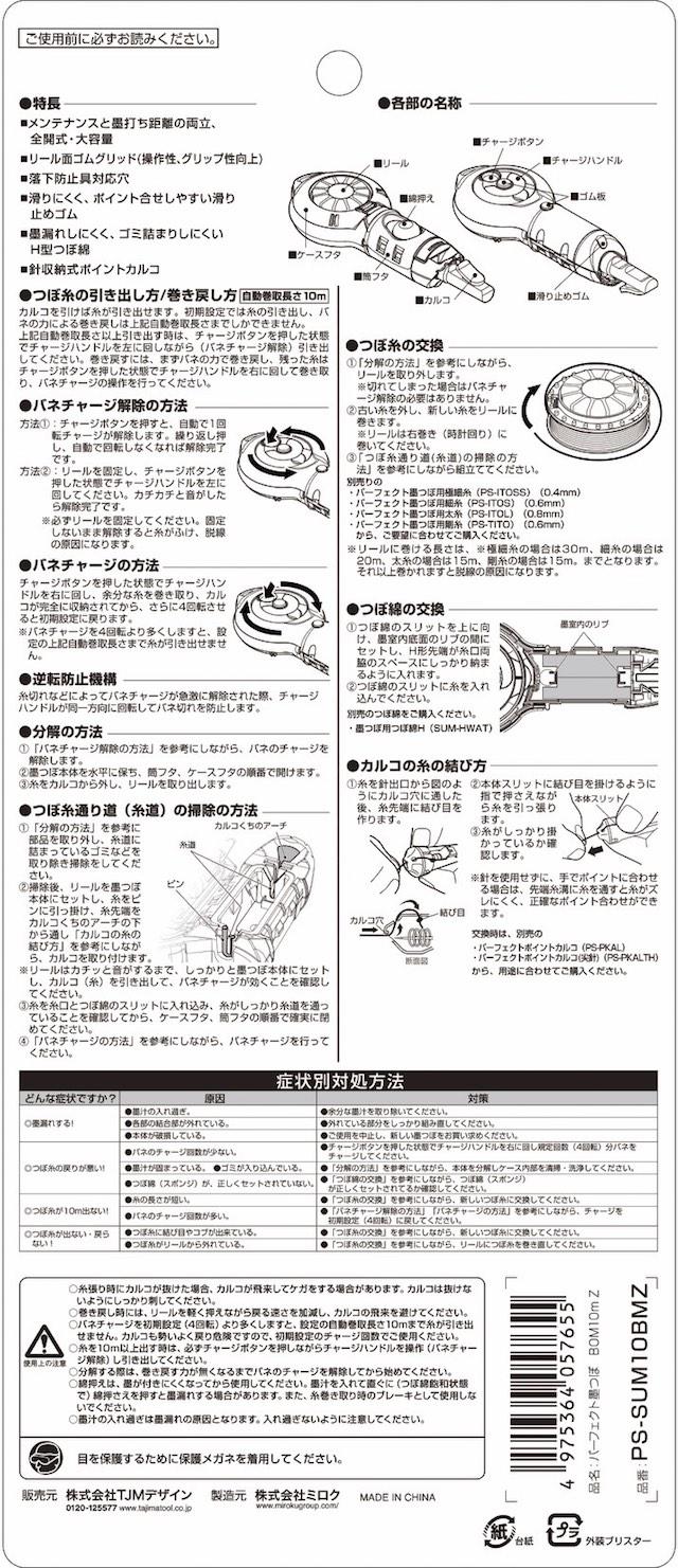 墨つぼ 糸 交換